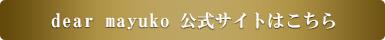 dear mayuko 公式サイトはこちら