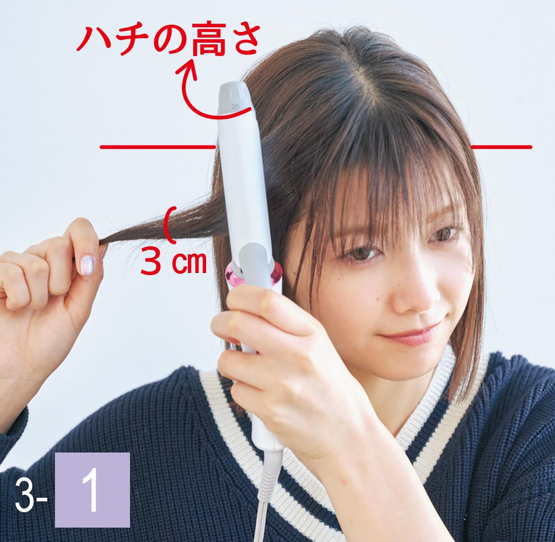 ボブの巻き髪キープ力が格段に上がる! コテの使い方も超ていねい解説★_1_4-3