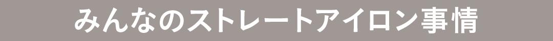ストレートアイロンの基本&応用まとめ♡ アンケート&前髪・外ハネ・カールなど活用術も!_1_1