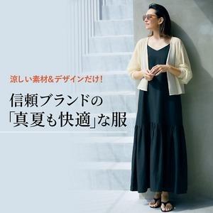 信頼ブランドの「真夏も快適」な服