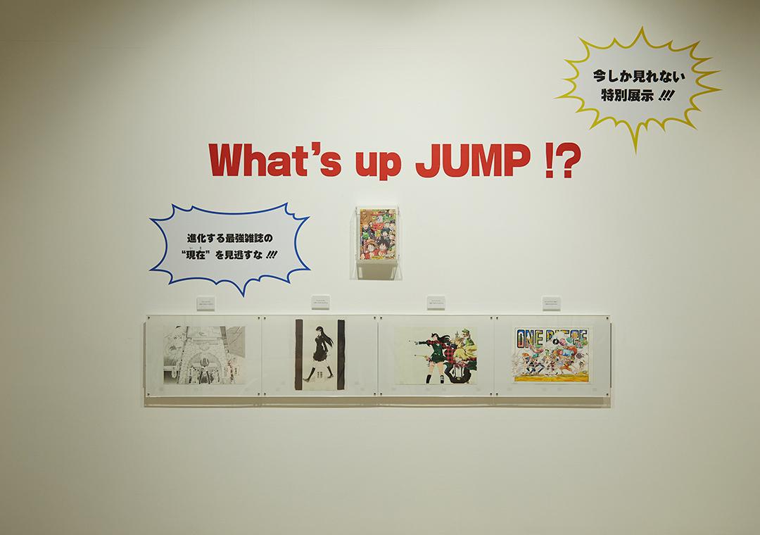 デートにも最適♡ 六本木で開催中の『週刊少年ジャンプ展VOL.3』のチケットを5組10名様にプレゼント!_1_2-7