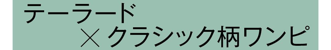 テーラード×クラシック柄ワンピ