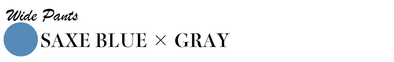 サックスブルー×グレー