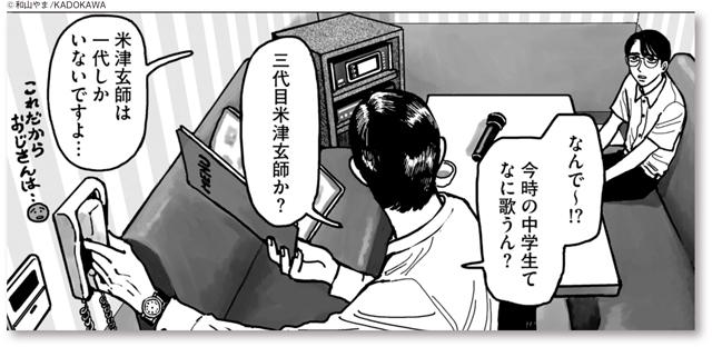 『カラオケ行こ!』内容