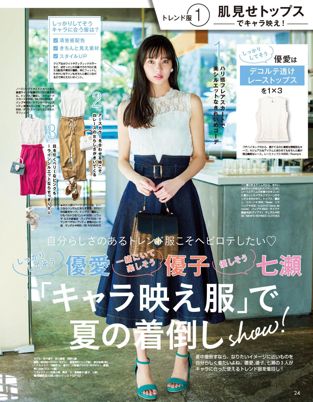 「キャラ映え服」で夏の着倒しshow!