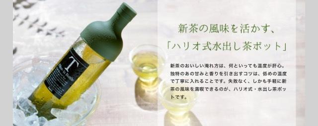 もっと日本茶を毎日の生活に_1_3