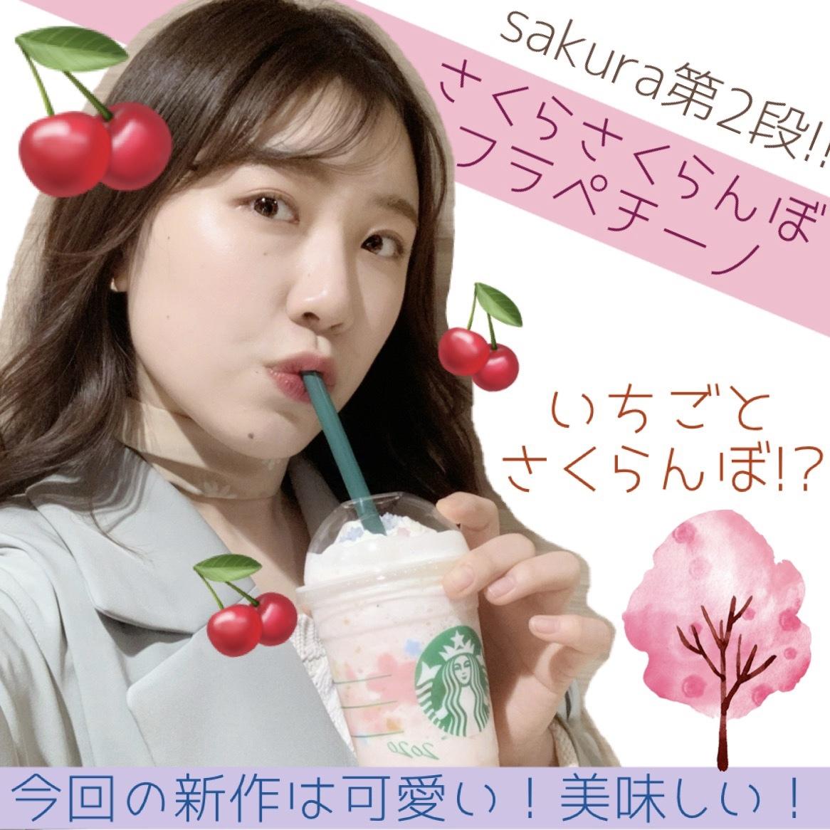 【スタバ】2/26発売!!sakura第2弾はさくらんぼ///_1_1