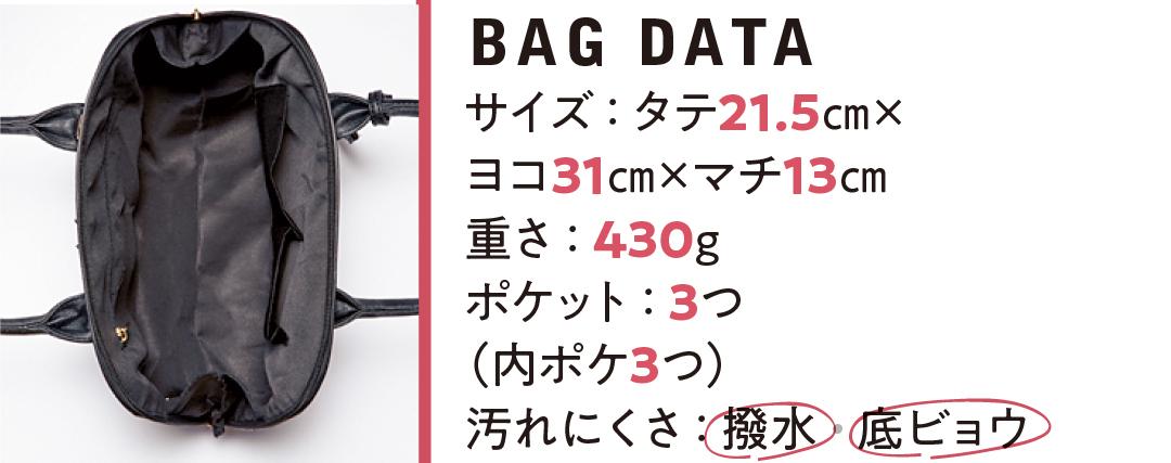 B5サイズ&収納力抜群のマチありバッグ4選♡ お弁当&ペットボトルが入る強者も!【通勤バッグ&通学バッグ】_1_5