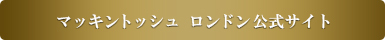 マッキントッシュロンドン公式サイト