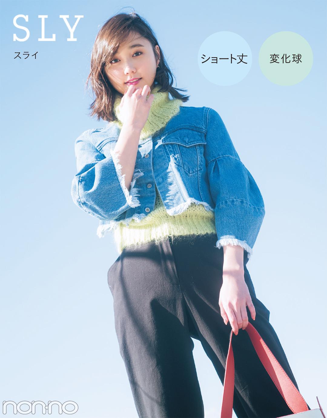 鈴木友菜が着るSLYの新作Gジャン♡ ショート丈のコーデバランス、これが正解!_1_1