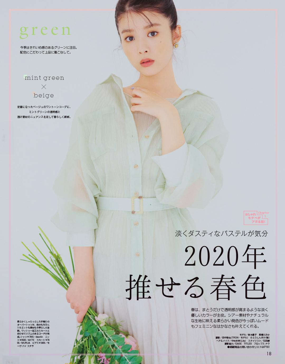 2020年推せる春色