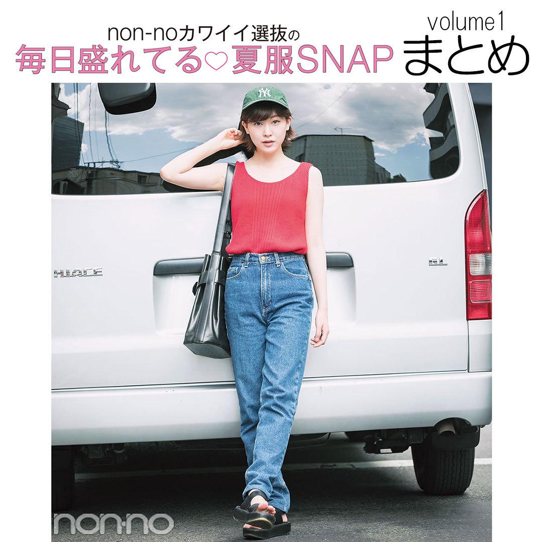 ノンノ専属読モ♡ カワイイ選抜のおしゃれスナップ'17夏まとめ★volume.1_1_1-9