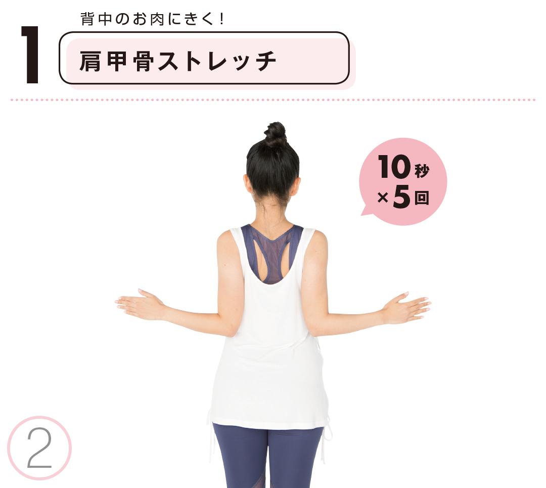 痩せたい人必見★専属読モ・藤本万梨乃さんがウエストー10cmを達成したストレッチはコレ! _1_2-2