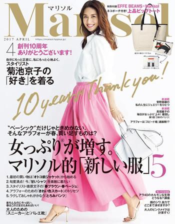 Marisol4月号(3月7日発売)は10周年記念特大号!_1_7