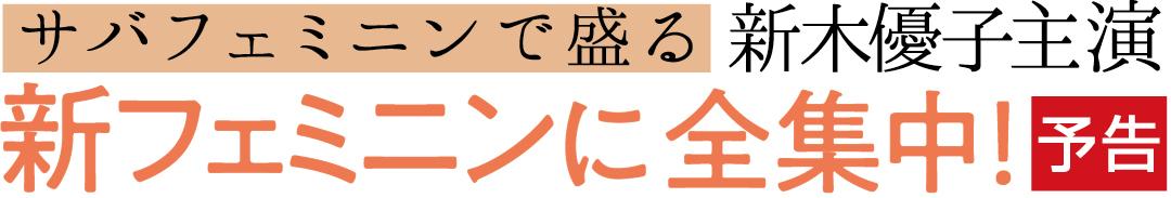 サバフェミニンで盛る新木優子主演 新フェミニンに全集中! 予告