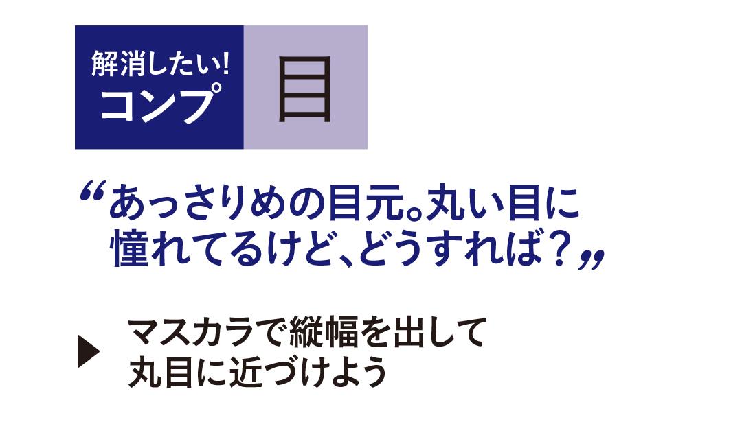 渡邉理佐のおしゃれ顔メイクを公開! ノンノだけの本音インタビューも★_1_3-4