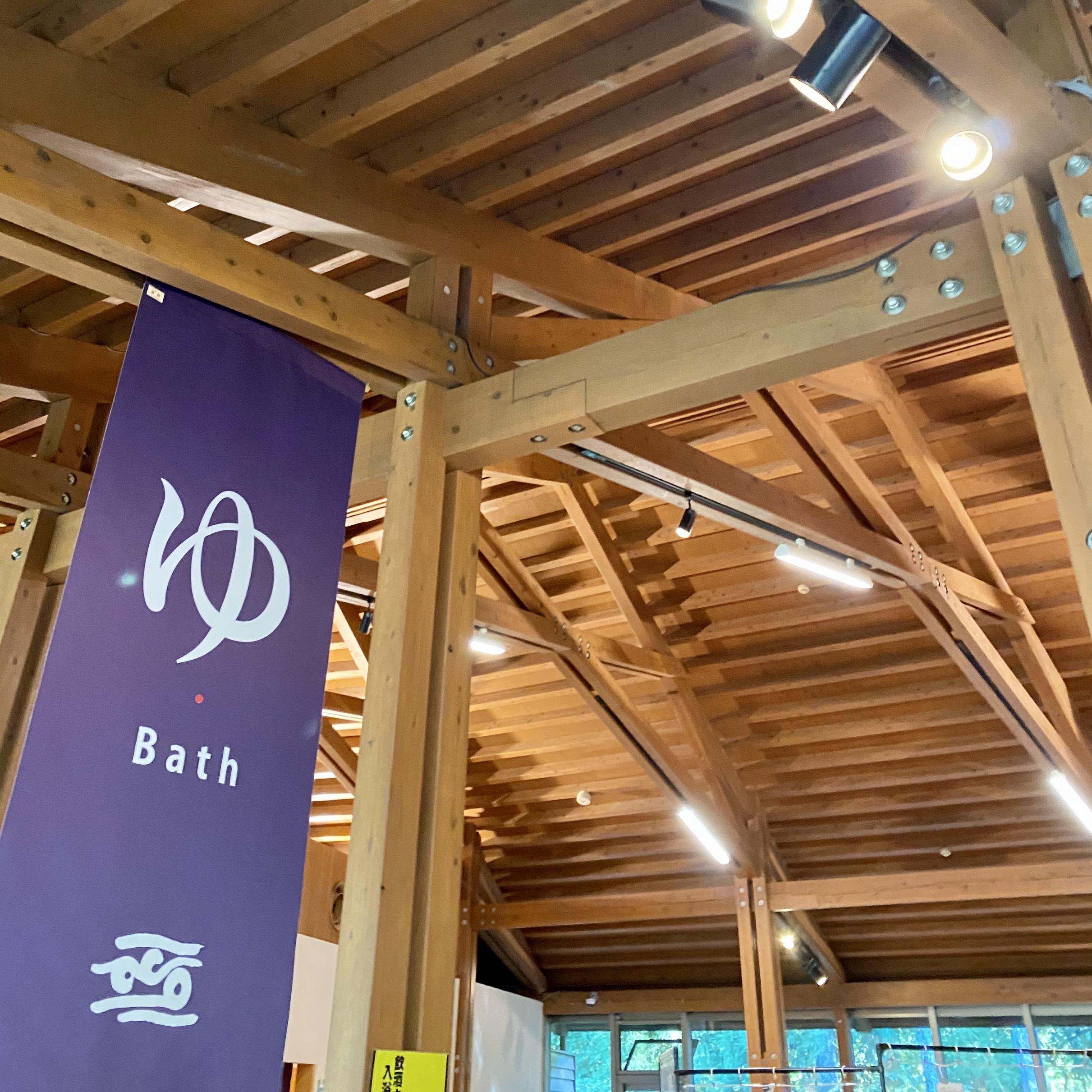 温泉施設 とにかくこの素晴らしい木造建築