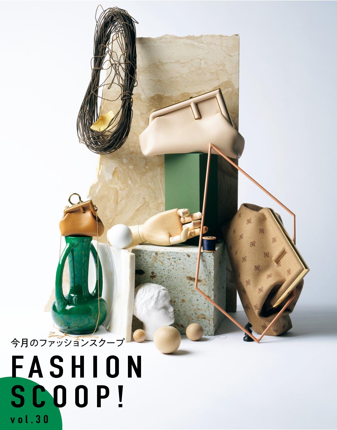 今月のファッションスクープ FASHION SCOOP! vol.30