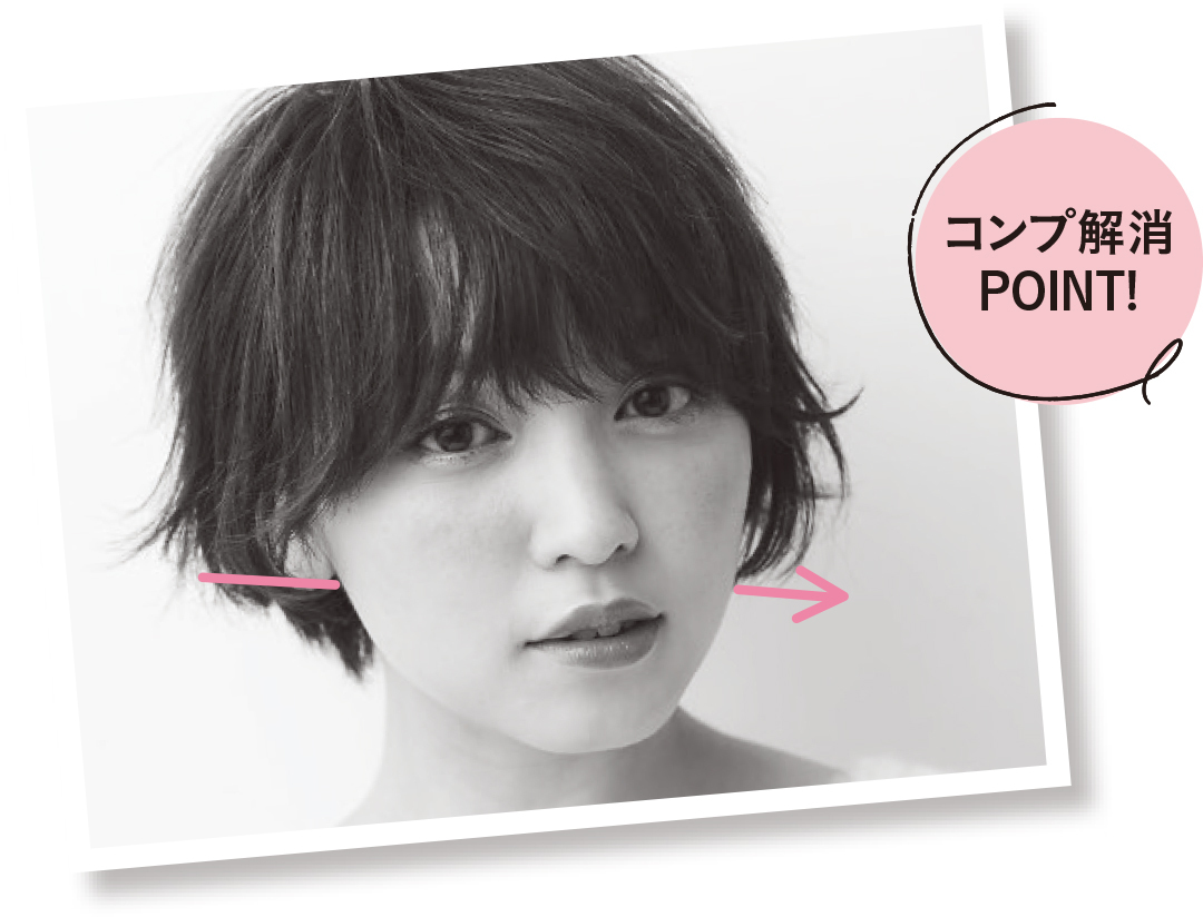 丸顔さんの小顔対策♡ 髪型でこんなに可愛く細見えできる!_1_3