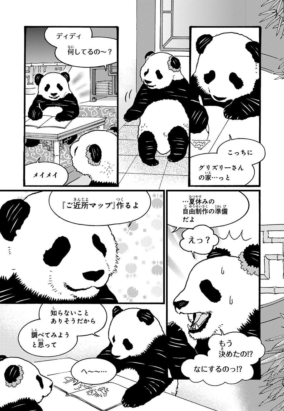 しろくまカフェ today's special 漫画試し読み13