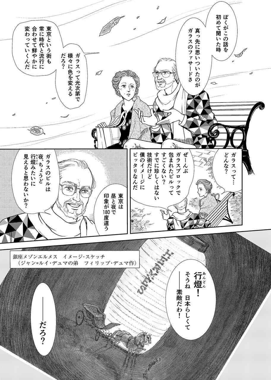 『新版「エルメスの道」』銀座メゾン