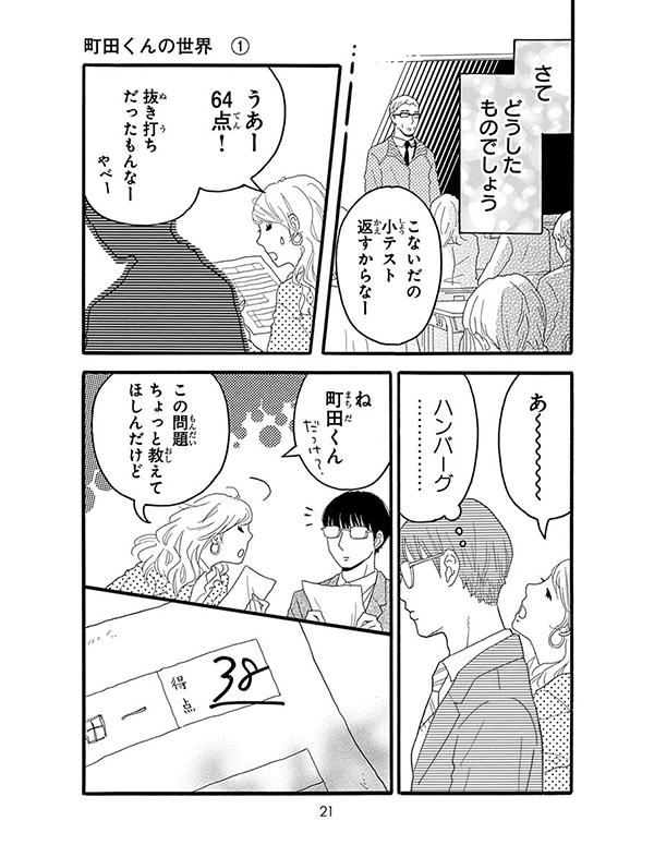 町田くんの世界 漫画試し読み16