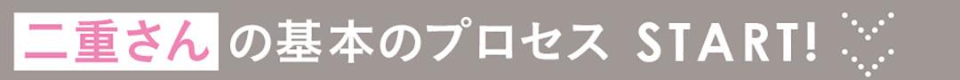 自然にデカ目♡ 二重さんのブラウンアイライン、ベストな描き方を超ていねい解説!_1_3