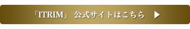 「ITRIM」公式サイトはこちら