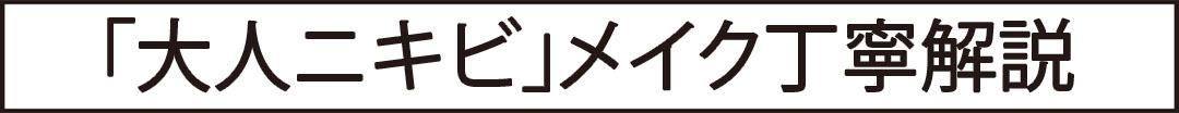 「大人ニキビ」メイク丁寧解説
