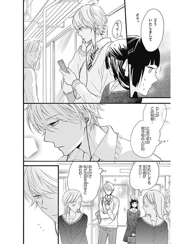 ふしぎの国の有栖川さん 漫画試し読み13