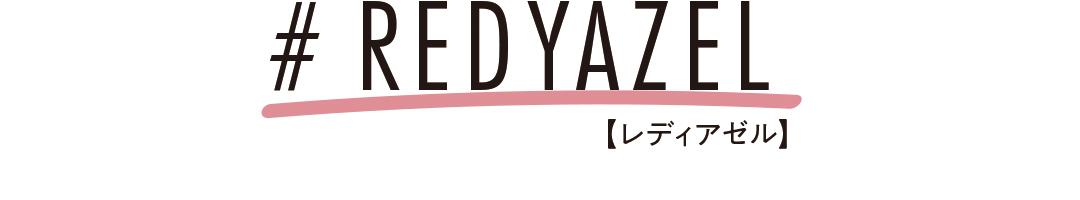 # REDYAZEL【レディアゼル】