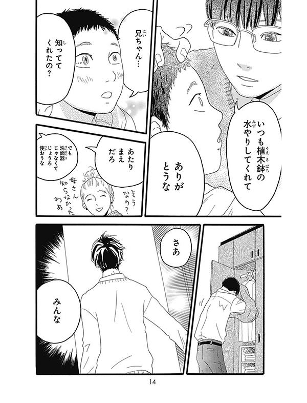 町田くんの世界 漫画試し読9