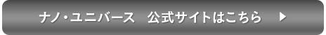 ナノ・ユニバース 公式サイトはこちら