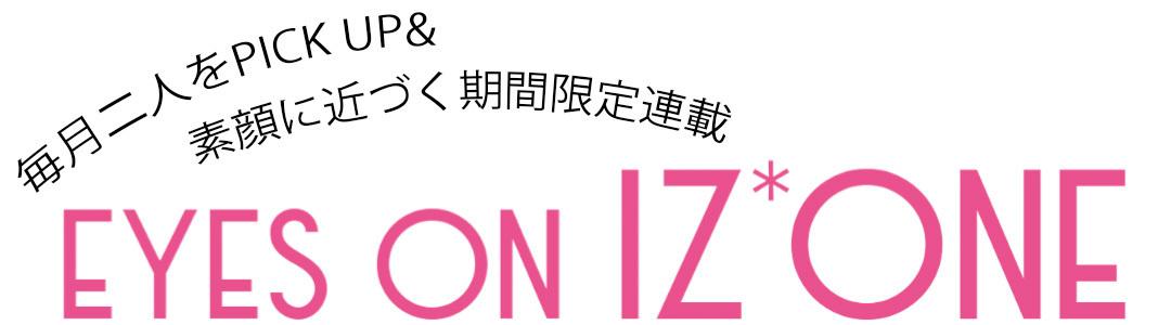 Photo Gallery|【IZ*ONE】大人気連載の本誌未公開ショット&座談会をチェック!_1_1