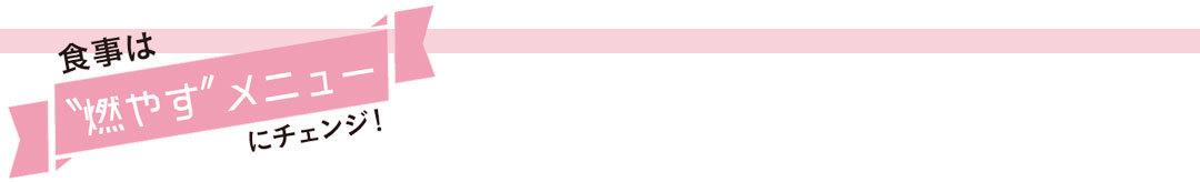 【実録】3週間でお腹ヤセに成功!カワイイ選抜のダイエット体当たりルポ☆_1_6