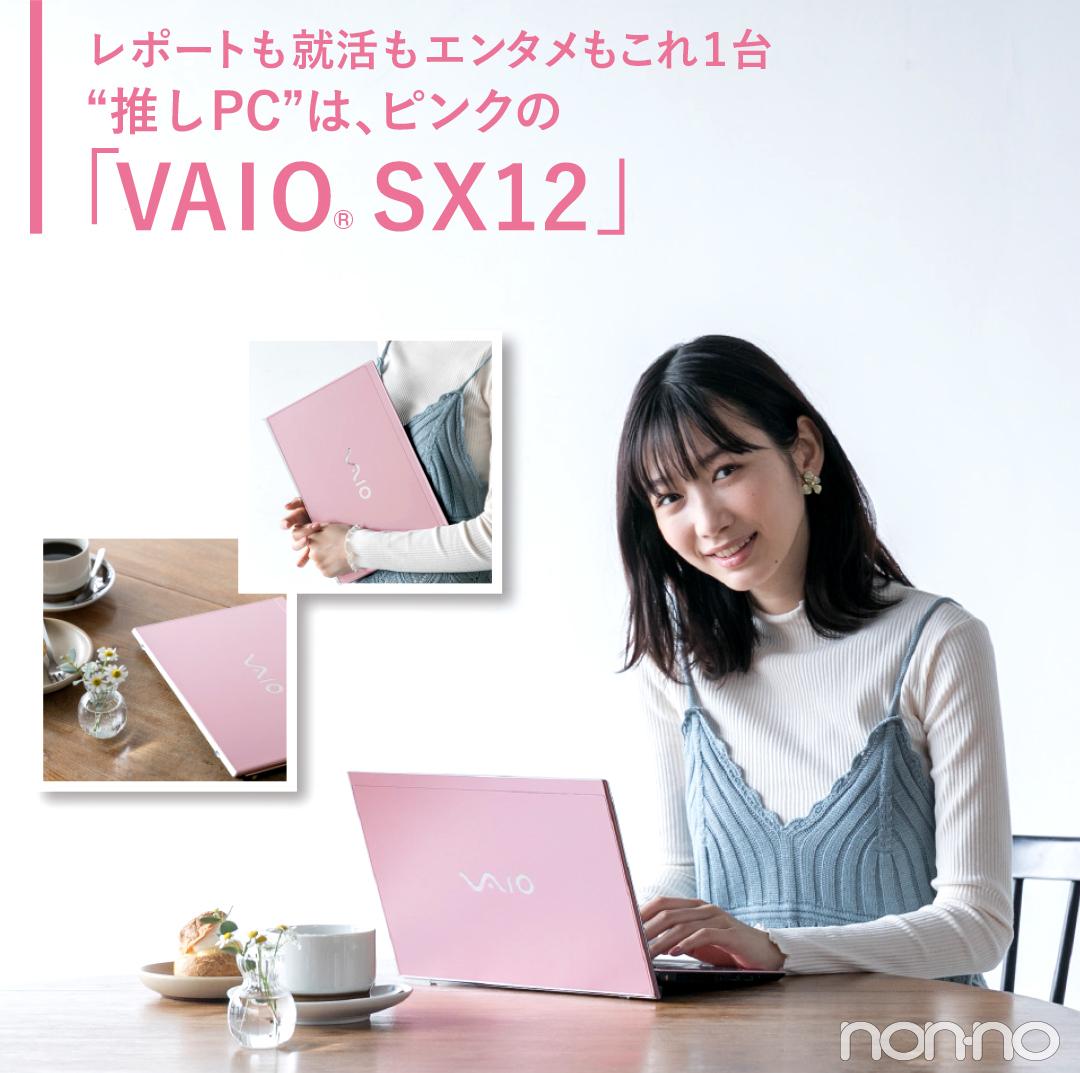 """レポートも就活もエンタメもこれ1台 """"推しPC""""は、ピンクの「VAIO SX12」"""