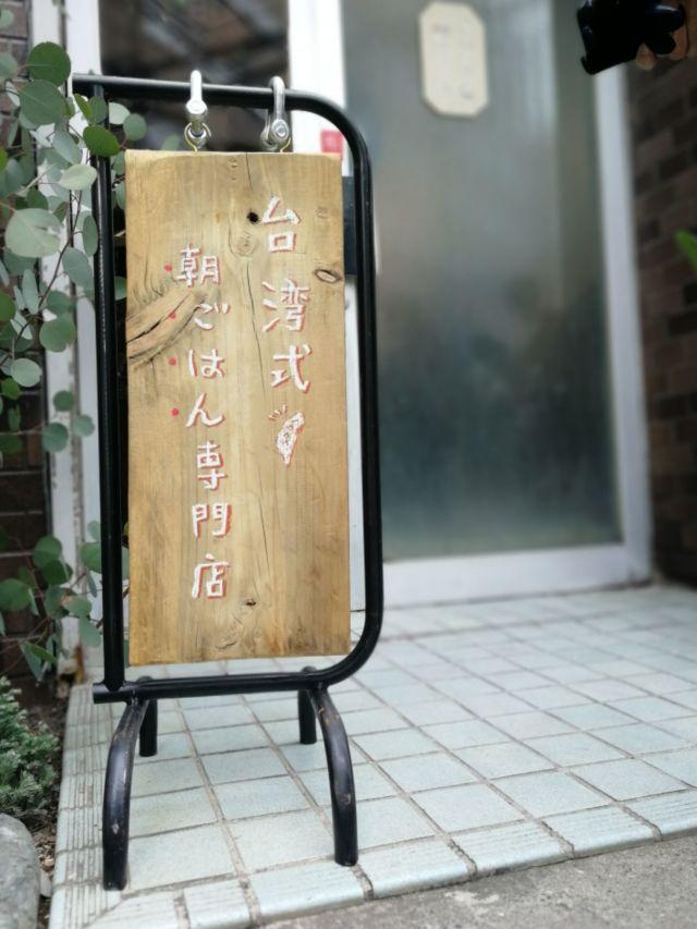 毎日でも通いたい!話題の台湾式朝食で休日をスタート_1_2-1