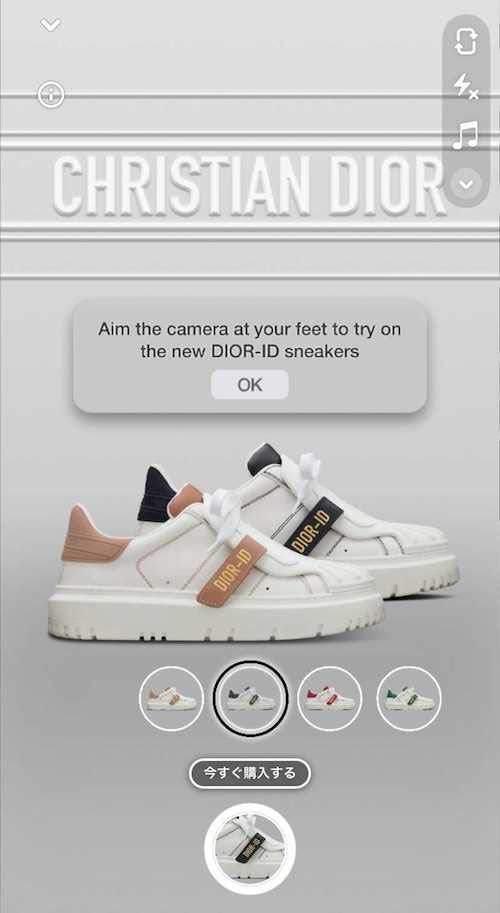 好きな靴のフィルターを選んで足にかざすとバーチャル試着ができる