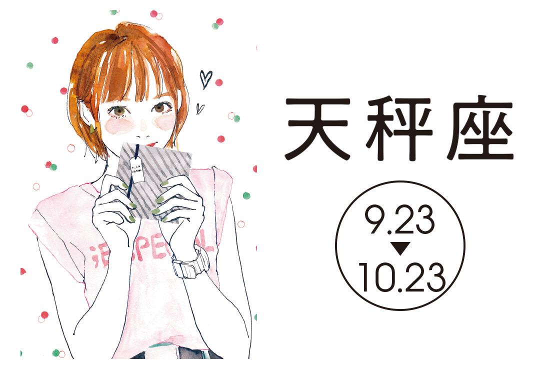 天秤座さんの2018年夏の恋占い★慌てずゆっくり、がハッピーな恋に!_1_1