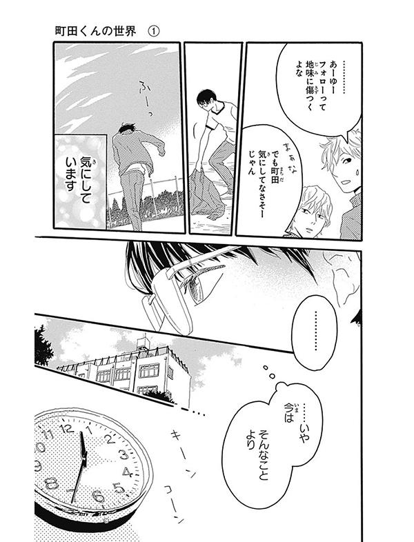 町田くんの世界 漫画試し読み20