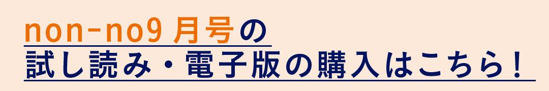non-no9月号の 試し読み・電子版の購入はこちら!