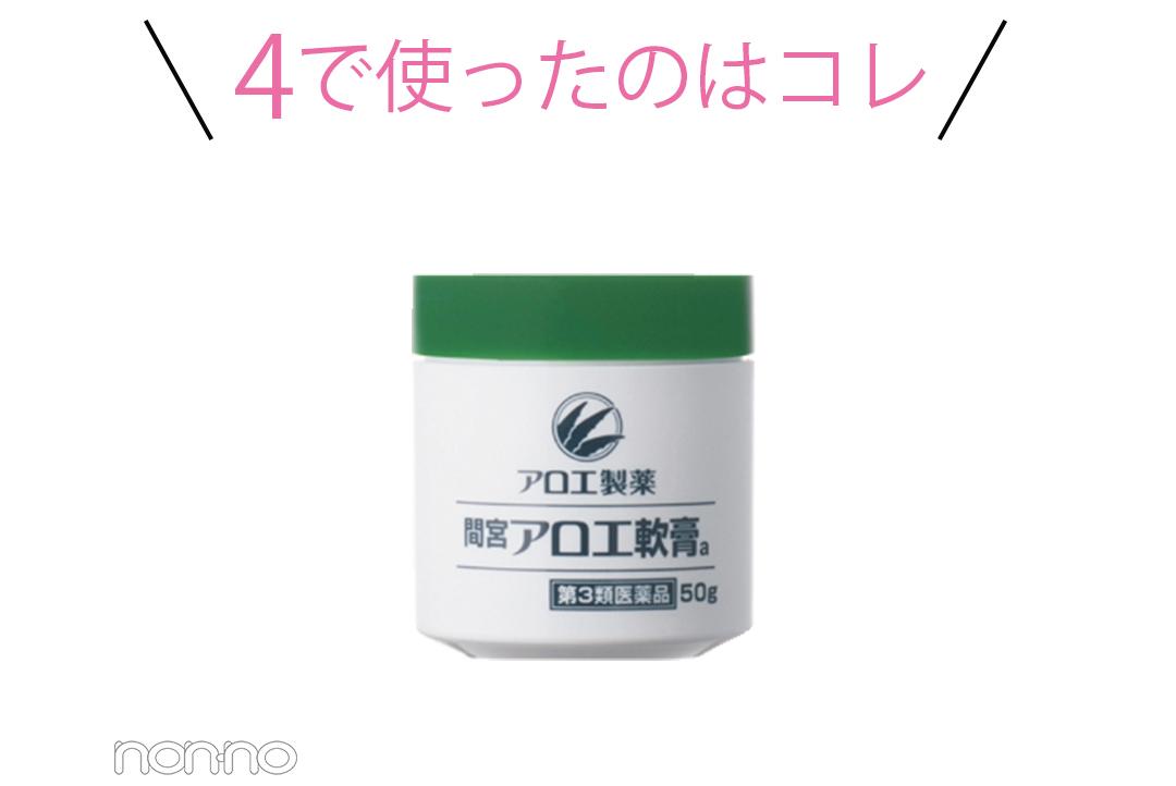 ブルベ&美肌のノンノモデル・山田愛奈のスキンケアをまるっと実況!_1_3-8
