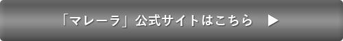 マレーラ公式サイトはこちら