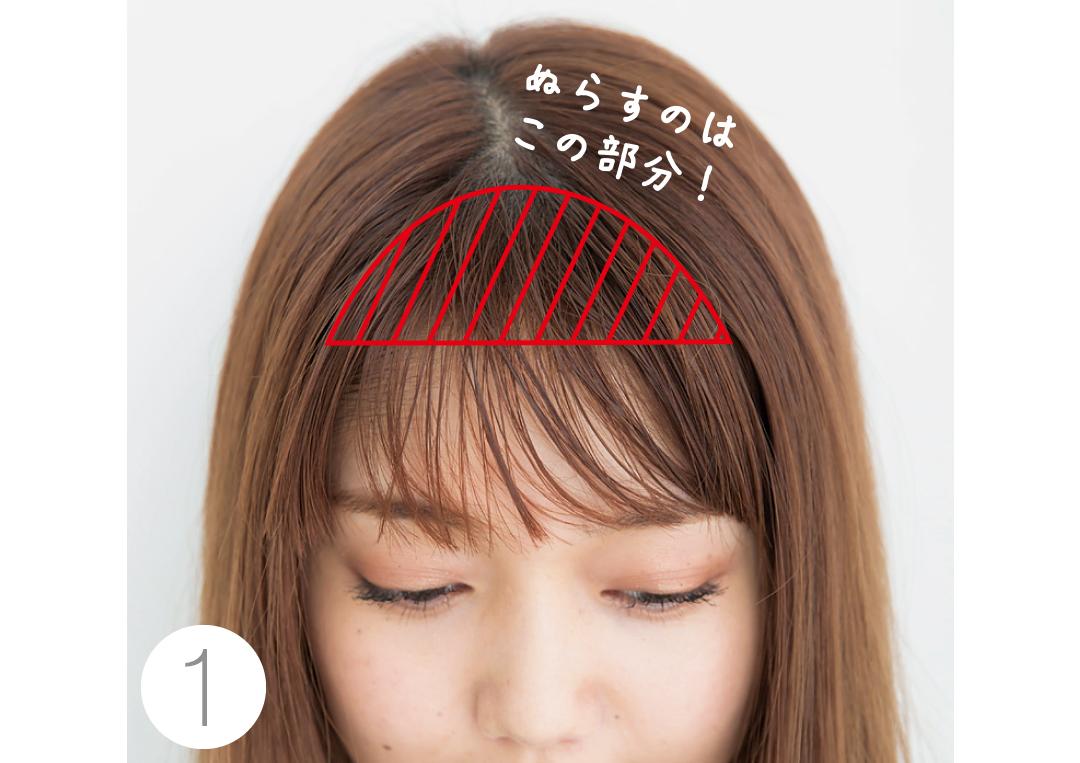 【1】前髪の根元をぬらす 毛流れをリセットするため、前髪の根元部分のみをぬらして、ドライヤーでブローを。 ぬらすのはこの部分!