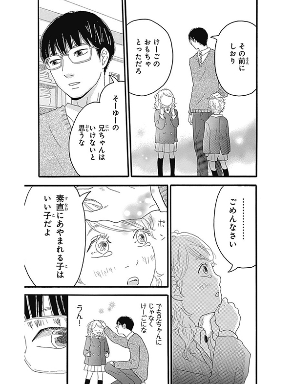 町田くんの世界 漫画試し読み6