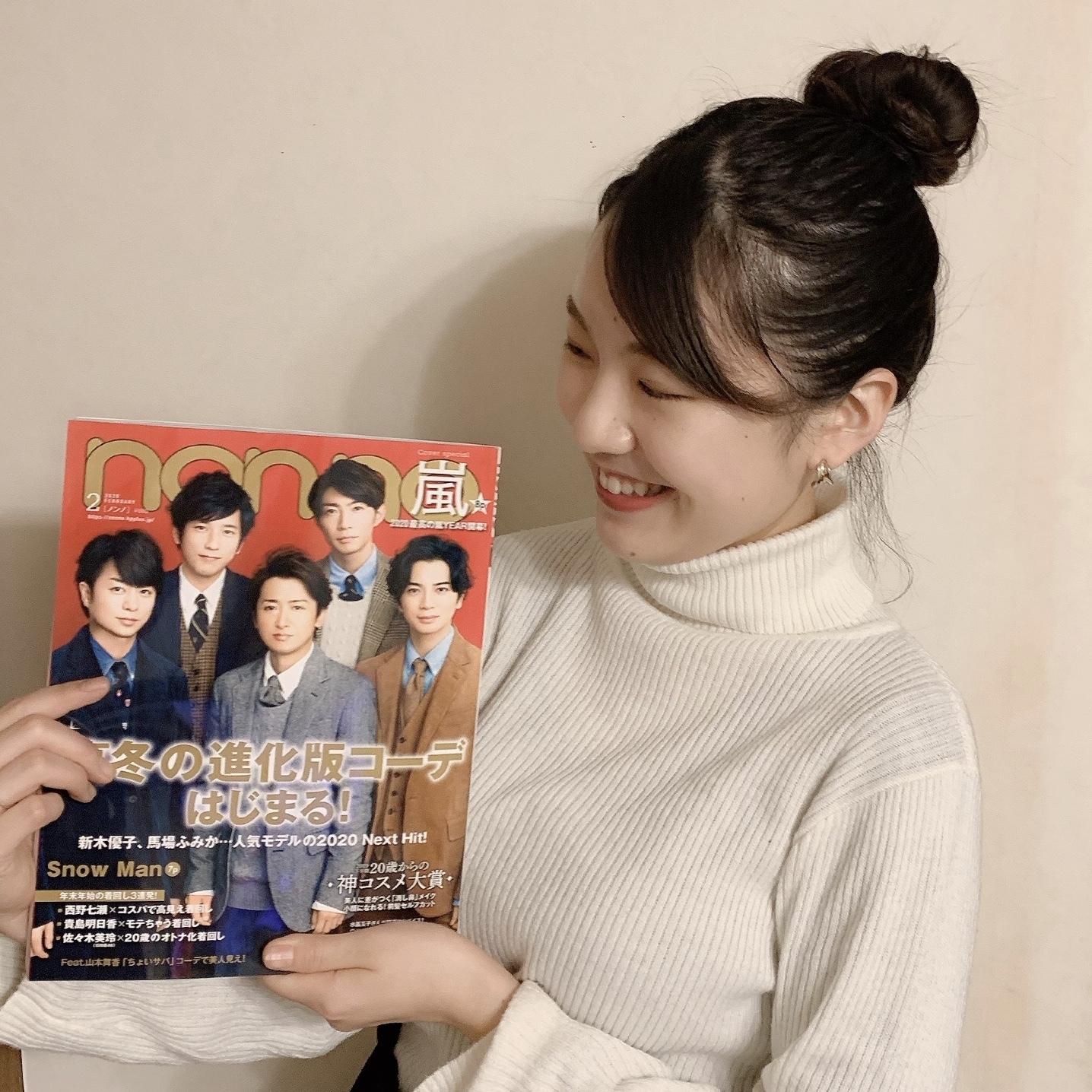 【2月号】本日発売の2月号!嵐さんが表紙です!_1_2