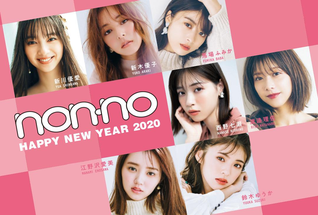 non-no HAPPY NEW YEAR 2020