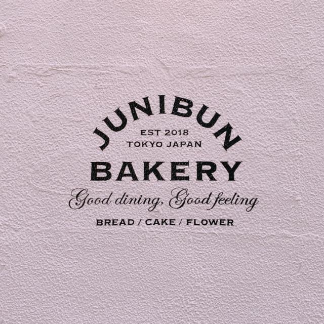 人気のベーカリー『JUNIBUN BAKERY』_1_5-1