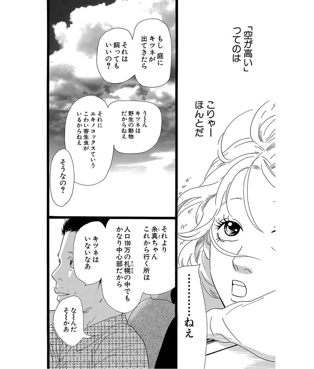 プリンシパル 第1話 試し読み_1_1-8