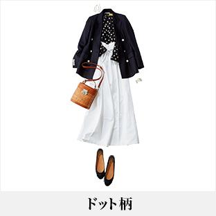 40代に似合うドット柄ファッションコーデ